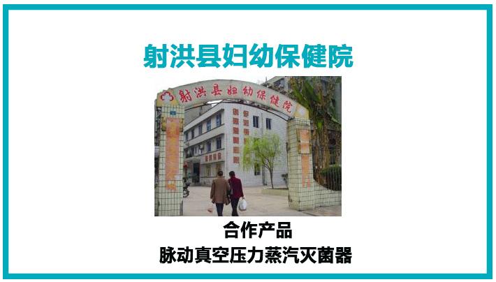射洪县妇幼保健院