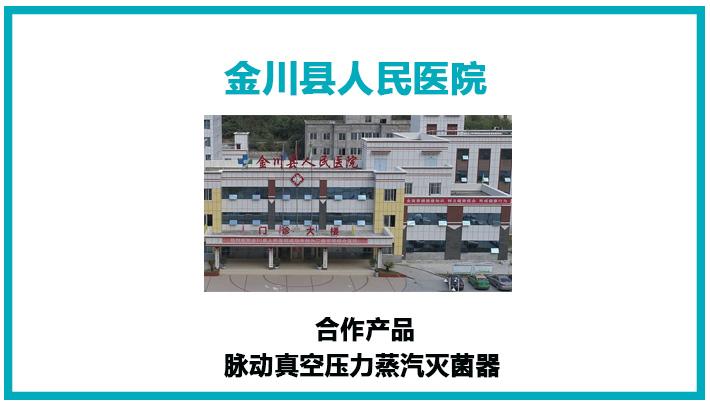 金川县人民医院