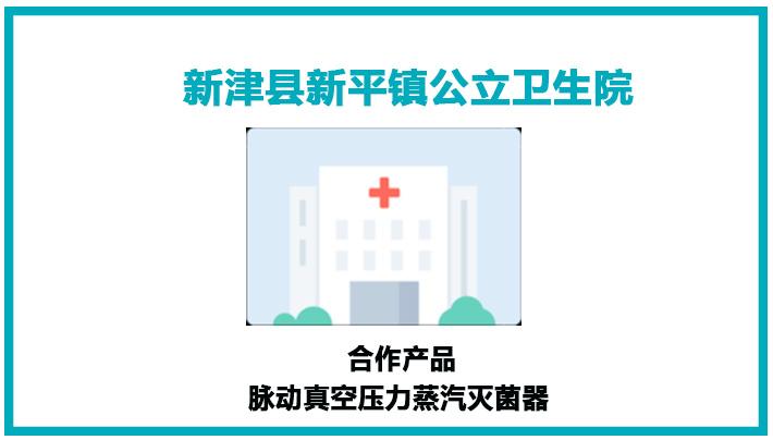 新津县新平镇公立卫生院灭菌器安装