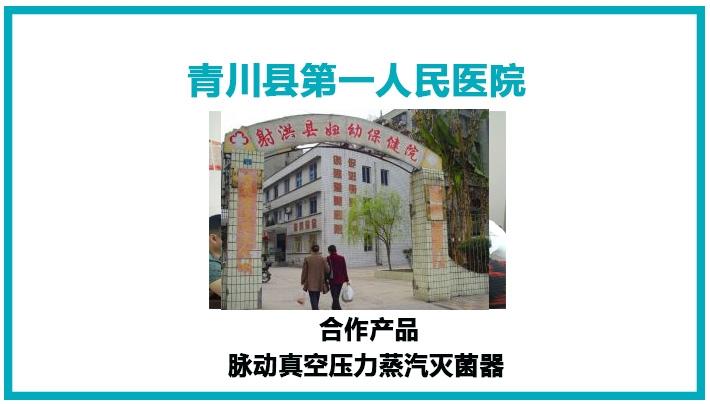 青川县笫一人民医院灭菌器安装