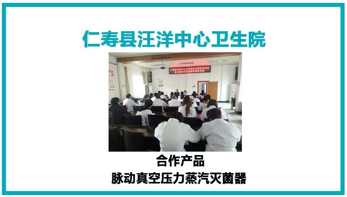 仁寿县汪洋中心卫生院