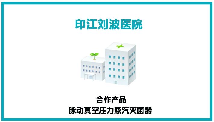 印江刘波医院压力蒸汽灭菌器安装