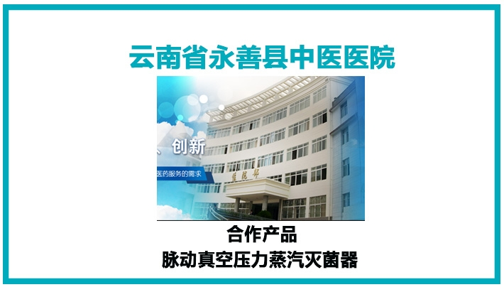云南省永善县中医医院灭菌器安装