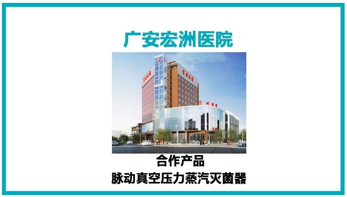 广安宏洲医院脉动灭菌器安装