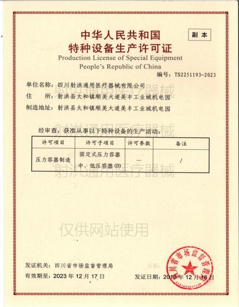 特种设备生产许可证副本