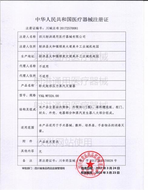 卧式矩形压力蒸汽灭菌器注册证