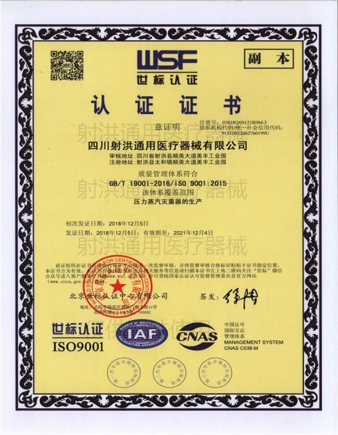 认证证书副本